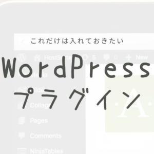 WordPressブログにおすすめのプラグイン4選【2020年】