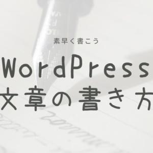 WordPressブログにおける文章の書き方