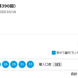 ロト7(第390回) 購入