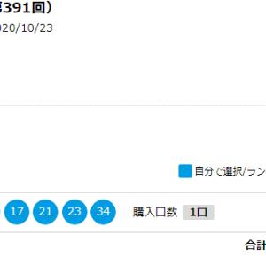 ロト7(第391回)ナンバーズ4(第5550回)ナンバーズ3(第5550回)購入