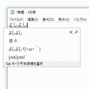 【第80話】「ヨシヨシ」の顔文字をまとめたよ→ 丶(・ω・`) ヨシヨシ