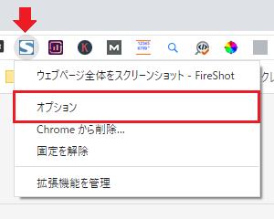 【第376話】Fireshotがバグで使えなくなったので直した手順 – chrome・Fireshot共通