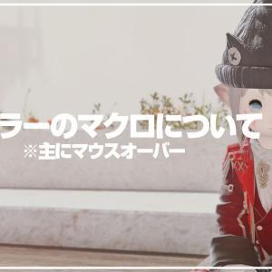 【FF14】ヒーラーのマクロのついて 主にマウスオーバー