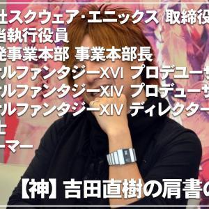 【FF14】【神】吉田直樹Pの肩書の説明