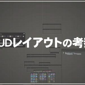 【FF14】HUDレイアウト