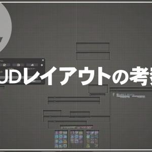 【FF14】外部ツールと合わせたHUDレイアウト