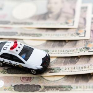 スピード違反の違反点数や反則金は?滞納するとどうなる?