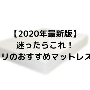 【2020最新版】迷ったらこれ!ニトリのおすすめマットレス5選
