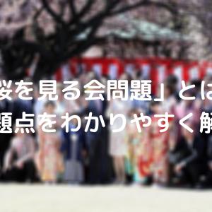 【桜を見る会】「桜を見る会問題」とは?問題点をわかりやすく解説