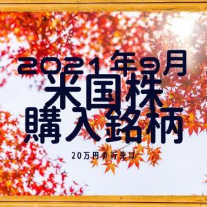 【2021年9月】今月も米国株を20万円以上購入しました。実際に購入した銘柄(おすすめ)を紹介します。