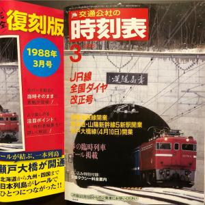 「日本列島鉄道縦断ツアー」と鉄子の父の記憶 ①