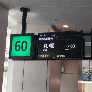 「日本列島鉄道縦断ツアー」初日  その①