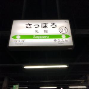 「日本列島鉄道縦断ツアー」二日目 その③
