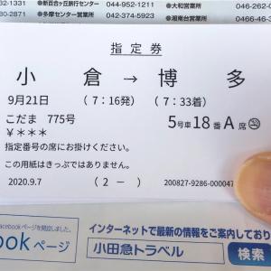 「日本列島鉄道縦断ツアー」最終日 その①