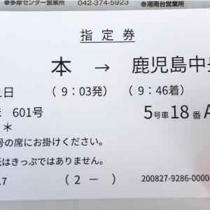 「日本列島鉄道縦断ツアー」最終日 その③