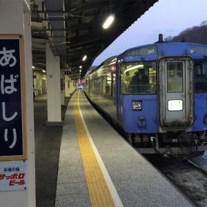 観光列車の思い出 その2(網走おまけ編②)