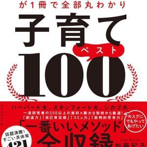 「子育てベスト100」の内容紹介【2歳、3歳児向けのベスト8】