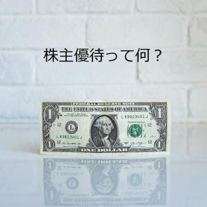 株主優待って何?