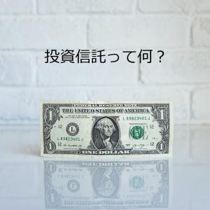 投資信託とは?どんな人におすすめなの?