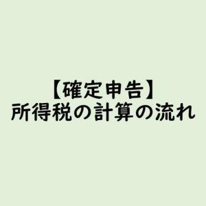 【確定申告】所得税の計算の流れ