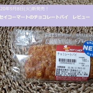 セイコーマート新商品レビュー!新作チョコレートパイは北海道のおおらかさと気前の良さを実感する食べ応えある一品!ブランチに最適!