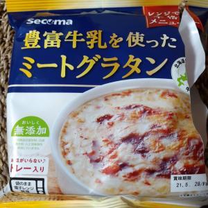 北海道豊富牛乳を使った冷凍ミートグラタン!電子レンジで本格の味