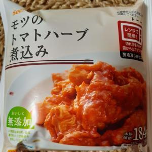 これがいわゆる上品な大人の味??電子レンジで楽しむモツのトマトハーブ煮込み