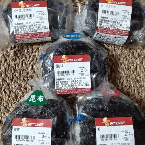 セイコーマートホットシェフ!大きなおにぎり5種は総計1,500キロカロリーの美味すぎる炭水化物爆弾(ベーコンおかか、チーズおかか、塩さば、昆布、鮭)