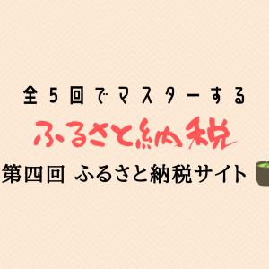 【連載:全5回でマスター!】ふるさと納税 第四回 ふるさと納税サイト(返礼品数、掲載自治体数、北海道自治体数で比較)
