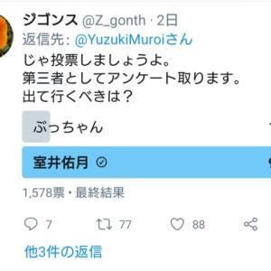 室井佑月さん「どっちが要るかみなさまに判断してもらい、負けたほうが日本を出て行くにします?」→アンケートを取られて惨敗w