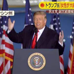 【テレビ朝日】「トランプ大統領が『女性が大統領になるのはあり得ない』と発言」