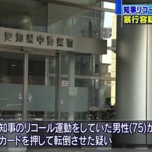 【愛知】大村知事のリコール運動をしていた男性(75)に暴行の疑い 職業不詳の男(59)を逮捕 大声出して妨害も