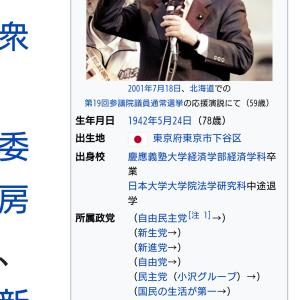 立憲民主党(支持率4%)の小沢一郎さん「1年以内に必ず政権奪取する!」