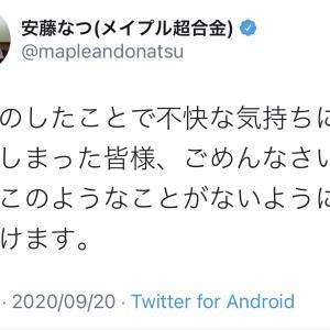 【悲報】安藤なつさん、日向坂46にジャンケンで勝ち伊達巻を独り占めして炎上、謝罪へ