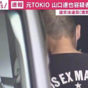 【速報】元TOKIOの山口達也容疑者(48)を現行犯逮捕 酒気帯び運転の疑い バイクで信号待ちの車に後ろから追突