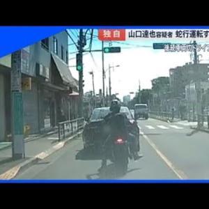 【動画】山口達也元TOKIOメンバーの運転がヤバすぎるwww