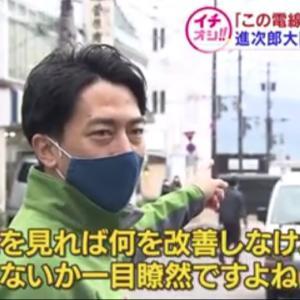 【北海道】小泉進次郎さん、阿寒湖の景観にダメ出し 「この電線のある映像どう見えます?何を改善しなければならないか一目瞭然ですね」