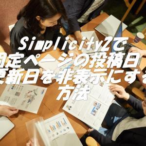 Simplicity2で固定ページの投稿日・更新日を非表示にする方法