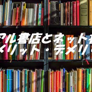リアル書店とネット書店のメリット・デメリット