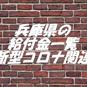 兵庫県の給付金を一覧で紹介する記事【新型コロナ関連】