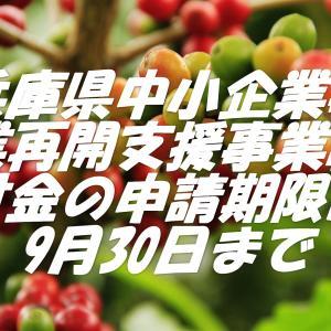兵庫県中小企業事業再開支援事業給付金の申請期限は9月30日まで