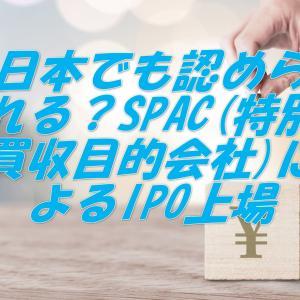 日本でも認められる?SPAC(特別買収目的会社)によるIPO上場