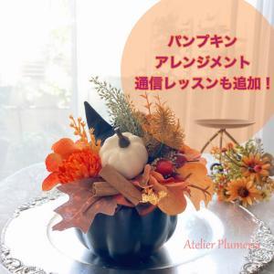 【通信レッスンも追加!】フタ付きパンプキンアレンジ ~ノーマルハロウィン~