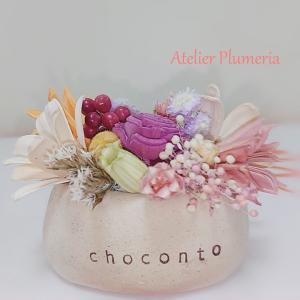 手のひらサイズの可愛い置物 ちょこんと置物『choconto』