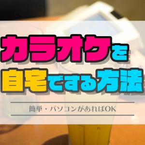 カラオケを自宅でする方法【簡単・パソコンがあればOK】