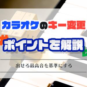 カラオケのキー変更のポイントを解説【ボカロソングなど男子必見】