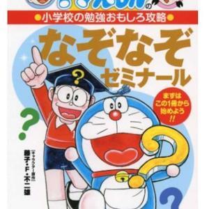 【年長】学習漫画で学ぶ国語