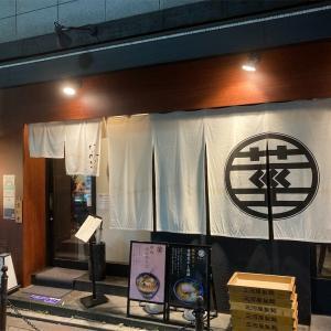 ラーメン珍道中①〜赤坂見附 なかご〜