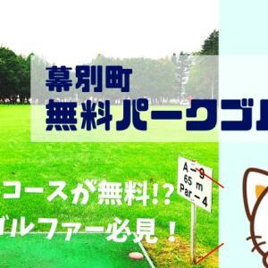 【全部無料】幕別町で人気のおすすめパークゴルフ場【合計12コース】
