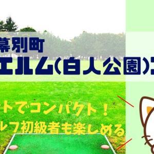 【エルム(白人公園)パークゴルフ場】フラットでコンパクトに楽しめる初心者にも易しいコース【幕別町】
